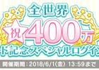 「うたの☆プリンスさまっ♪ Shining Live」全世界400万ダウンロード記念キャンペーンが開催!