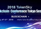 アジア最大級のブロックチェーンカンファレンス「2018 TOKENSKY TOKYO」が開催決定―アソビモとTokenSkyが共同開催