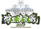 「モンスターハンター:ワールド」大阪大会が5月27日に開催!福岡大会の結果も発表―アーカイブ映像も公開中