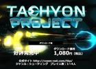 Switch用シューティング「Tachyon Project」が発売!ハッキングAIプログラムの一人ぼっちの戦争がはじまる
