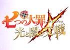 超本格アドベンチャーRPG「七つの大罪 ~光と闇の交戦~」が2018年にサービス決定!ティザーサイトが公開に