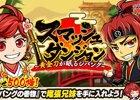 iOS/Android「ぼくらの甲子園!ポケット」イベント「スマッシュダンジョン~黄金刀が眠るジパング~」が開催!