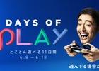 """""""PlayStation""""スペシャルセール「Days of Play」キャンペーンが6月8日より開催!山田孝之さん出演のCMも公開"""
