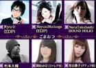 「ゴシックは魔法乙女~さっさと契約しなさい!~」とプロダクション・レーベル「EDP」の楽曲コラボが決定!ごまおつ初の音楽LIVEイベント開催