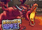 iOS/Android「ドラゴンクエスト どこでもモンスターパレード」魔元帥ゼルドラドが「魔王カーニバル」に登場!