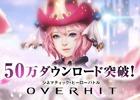 iOS/Android「OVERHIT」が50万DLを突破!プレミアムガチャチケットがもらえる記念キャンペーンが開催