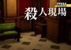 Nintendo Switch「THE 密室からの脱出 ~運命をつなぐ35の謎~」のプロモーションムービーが公開!