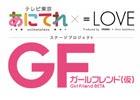 「ガールフレンド(仮)」×「あにてれ × =LOVE」コラボステージプロジェクト7月公演チケットのゲーム内先行販売が決定