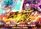 「ドラゴンボールZ ブッチギリマッチ」孫悟空、フリーザの新URカードが登場する「ブッチギリフェス」ガシャが開催!