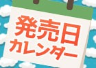 来週は「Fate/EXTELLA LINK」「ライフ イズ ストレンジ ビフォア ザ ストーム」が登場!発売日カレンダー(2018年6月3日号)