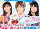 iOS/Android「AKB48ステージファイター2 バトルフェスティバル」第2回リアル連動イベント「バトフェス広告選抜」のデジタルサイネージ広告が放映開始
