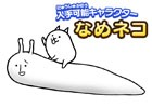 iOS/Android「にゃんこ大戦争」イベント「じめじめなめなめ大進撃!!」が開催