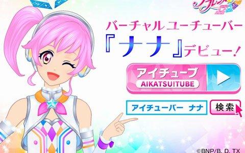 AC「データカードダス アイカツフレンズ!」ユーザー登録者数100万人を突破!新曲初披露の記念ステージが「東京おもちゃショー2018」で開催