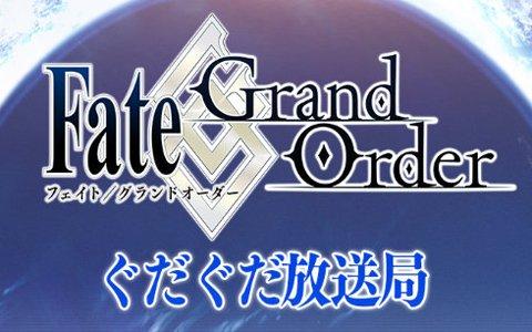 特別番組「Fate/Grand Order ぐだぐだ放送局『Fate/EXTELLA LINK』発売記念&新イベント発表SP」が本日放送!