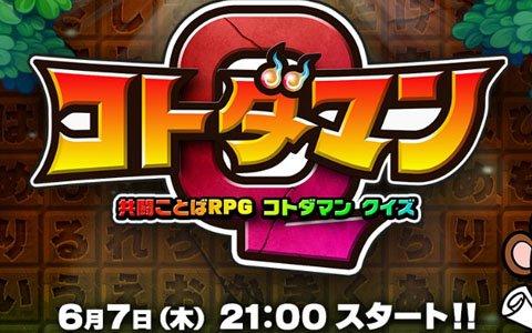 ライブ配信アプリ「Mirrativ」で「共闘ことば RPG コトダマン」とのコラボライブクイズが実施決定!