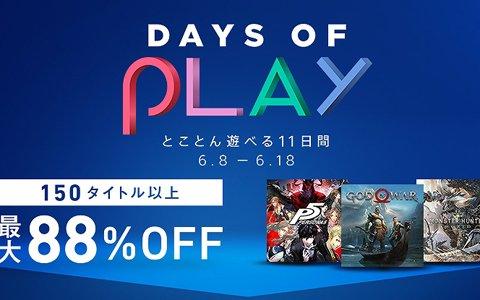 「PsychoBreak 2」や「ペルソナ5」など150タイトル以上が最大88%オフで購入できる「Days of Play 2018」が開催!