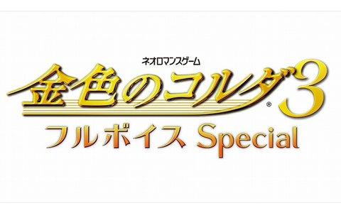 「金色のコルダ3」シリーズユーザーを対象としたアンケートが実施!「金色のコルダ3」背景デザインが手に入る