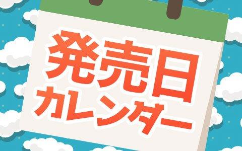 来週は「グランクレスト戦記」「GOD WARS 日本神話大戦」が登場!発売日カレンダー(2018年6月10日号)
