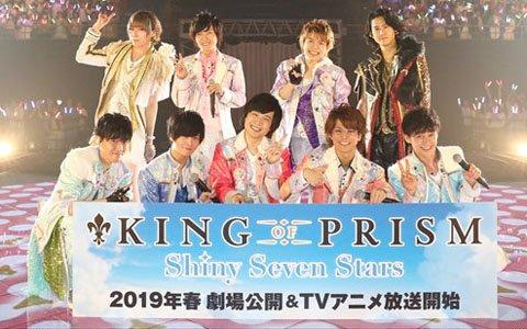 圧巻のライブに世界が煌めく「KING OF PRISM Rose Party 2018」昼の部をレポート!2019年春劇場&アニメで展開のキンプリ新作情報も