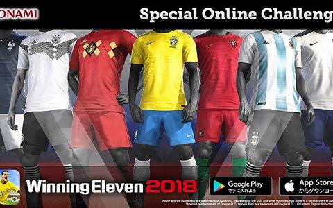 iOS/Android「ウイニングイレブン 2018」にて各国の代表チームを使用した特別イベントが開催!