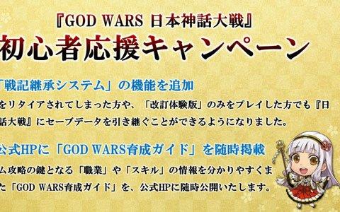 「GOD WARS 日本神話大戦」旧バージョンおよび改訂体験版からのデータ引き継ぎにも対応―職業やスキルの情報をまとめた「育成ガイド」が随時公開