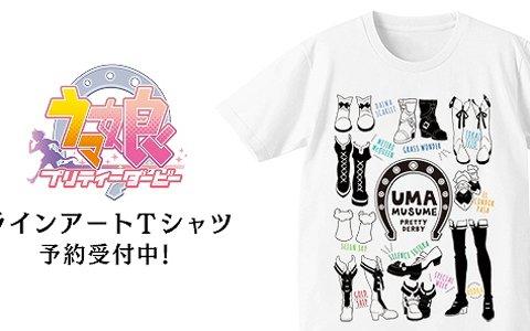 「ウマ娘 プリティーダービー」のラインアートTシャツの受注が開始!