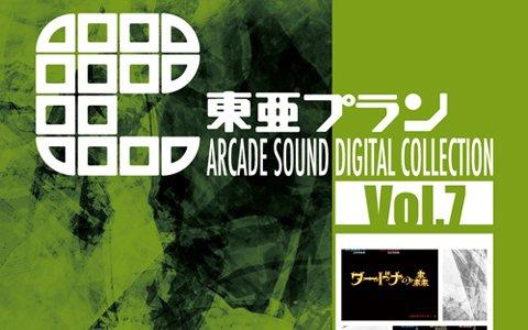 「ワードナの森」「ホラーストーリー」「ナックルバッシュ」の楽曲を収録した東亜プランのアーケードゲームサントラ第7弾が登場!