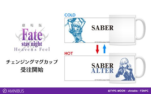 劇場版「Fate/stay night[Heaven's Feel]」チェンジングマグカップの受注が開始!
