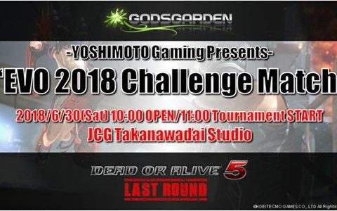 "GODSGARDEN -YOSHIMOTO Gaming Presents-「DOA5LR ""EVO 2018 Challenge Match""」開催決定!優勝者は「EVO 2018」参戦サポート権獲得"