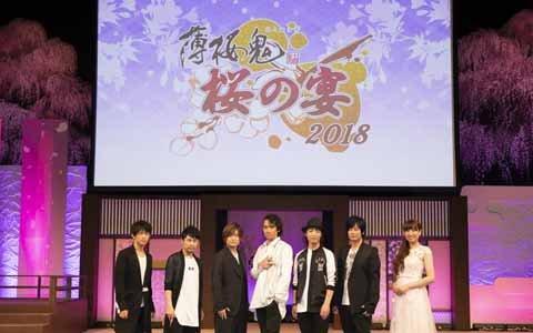 シリーズ10年の歴史を振り返る「薄桜鬼 桜の宴 2018」昼公演をレポート