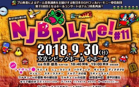 """全編ナムコサウンド特集をパワーアップして再演!「NJBP Live! #11 """"SWEET IMAGINE, SWEET DREAMS encore""""」が9月30日に開催"""