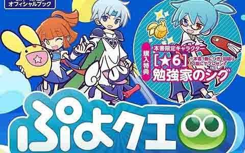 「ぷよぷよ!!クエスト」の個性豊かなキャラデータ3,200枚を収録した単行本「ぷよクエキャラクター図鑑」が6月23日に発売!