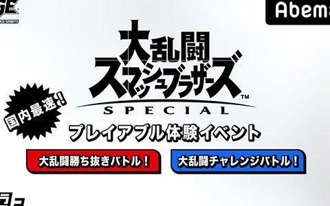 「AbemaTV/ウルトラゲームス」にて「大乱闘スマッシュブラザーズ SPECIAL」の体験会やVTuberによるeスポーツ大会など「RAGE 2018 Summer」全タイトルの完全中継が決定!