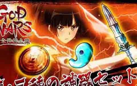「GOD WARS 日本神話大戦」が本日発売!禁断の最終兵器「真・三種の神器」の無料配信も実施