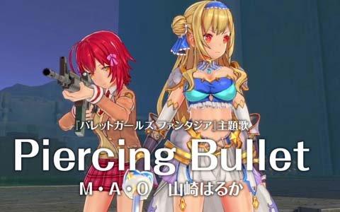 PS4/PS Vita「バレットガールズ ファンタジア」M・A・Oさんと山崎はるかさんが歌う主題歌スペシャルトレーラーが公開!
