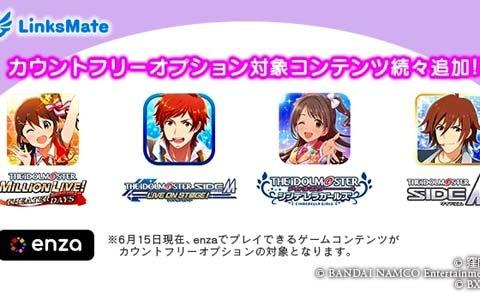 MVNOサービス「リンクスメイト」カウントフリーオプション対象コンテンツに「アイドルマスター」4タイトルが追加!