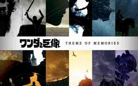 「みんなで作ろう!『ワンダと巨像』おもいでのテーマ」で作成されたテーマが配信開始!PS Storeで20%オフセールも