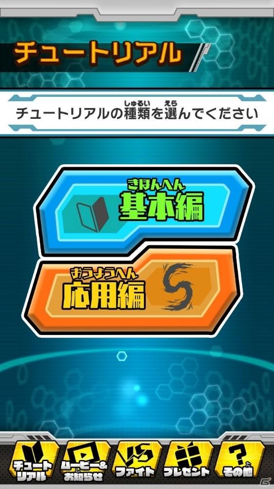 【岩澤俊樹のゲーム1フレ勝負!】第13回:「バディスマ!!~スマホでスタート!バディファイト!」