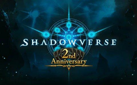 「Shadowverse」2周年記念企画が発表!レジェンドカードパックチケットをプレゼント、グランプリ「2nd Anniversary Cup」も開催