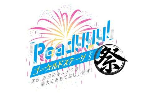 "「Readyyy!」8月26日開催の""「Readyyy!」ゴー☆ルドステージVol.5""の優先席販売が開始!"