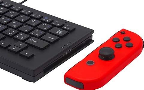 Joy-ConをドッキングしてプレイできるNintendo Switch用USBキーボード「CYBER・USBキーボード(SWITCH用)」が6月22日に発売!