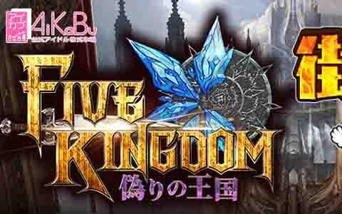 「ファイブキングダム―偽りの王国―」×「AiKaBu」街頭CM出演をかけたコラボ企画第2弾が開催!