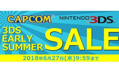 3DS「モンスターハンター」シリーズのDL版が最大55%オフになる「3DS EARLY SUMMER SALE」が開催!