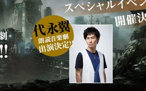 「Project7」主演声優の代永翼さんが出演する制作発表会&朗読音楽劇が開催決定!制作したキャラクター原画の第2弾も公開