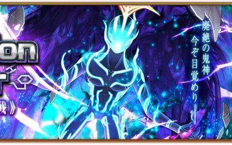 「クイズRPG 魔法使いと黒猫のウィズ PC」PC版オリジナル新イベント「Dimension Order 《降誕、そして聖戦》」が開催!