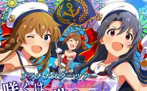 「アイドルマスター ミリオンライブ! シアターデイズ」閃光☆HANABI団の新曲「咲くは浮世の君花火」が楽しめるイベントが開催!