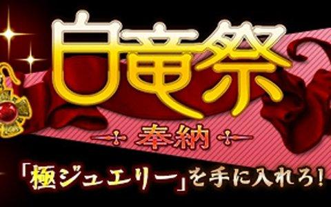「ドラゴンズドグマ オンライン」秀逸なアビリティが付いた「極ジュエリー」を手に入れよう!「白竜祭~奉納~」が開催