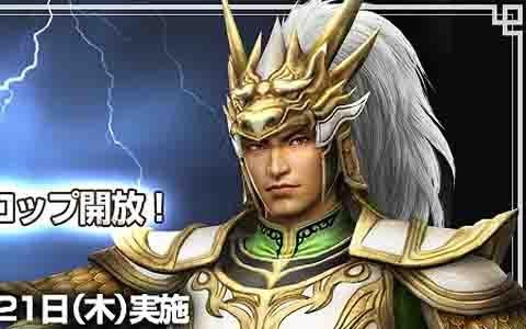 「真・三國無双Online Z」6月アップデートにて「迅雷剣」がドロップするように!馬超と王異の武将服も登場