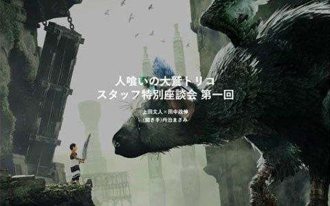 「人喰いの大鷲トリコ」第21回文化庁メディア芸術祭エンターテインメント部門大賞受賞を記念した特設サイトが公開