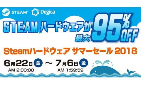 デジカ、Steamハードウェアが最大95%オフになるサマーセールを開催!
